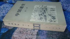 中国通史(第二册) 首页有印章
