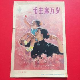 1964年,老画片,哈琼文《毛主席万岁》,一版一印