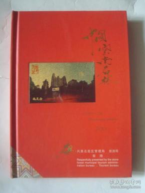 中国云南石林 纯足金卡12张(伟人 风景 阿诗玛 瀑布 湖 撒尼风情 灵芝)