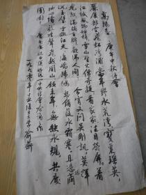 上海著名诗人书画家  喻蘅书法