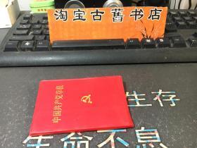 中国共产党章程 128开 1992年1版1印
