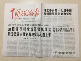 中国旅游报 2018年 9月21日 星期五 今日16版 第5738期 邮发代号:1-40
