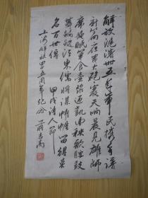 蒋志高 书法  诗词
