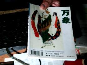 万象2009/8 第十一卷第八期          K3