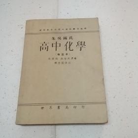 朱吴两氏——高中化学