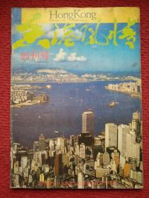 香港风情创刊号(1985年第1期)