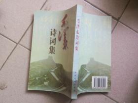 毛泽东诗词集,