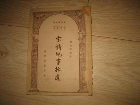 宋诗纪事拾遗(民国36年初版)
