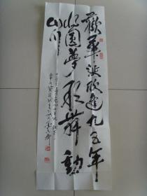 田穟:书法:十六字令(带信封及简介)