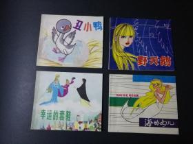 安徒生童话:幸运的套鞋、野天鹅、丑小鸭、海的女儿(四册合售,彩色连环画)