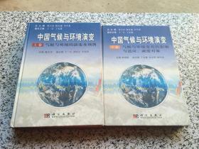 中国气候与环境演变:气候与环境变化的影响与适应、减缓对策(上下卷)