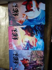《儿童文学》金牌作家书系 黄春华炫动长篇系列:猫王《1--3册》3册合售