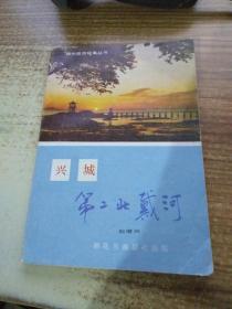 锦州旅游故事丛书(2):第二北戴河---兴城
