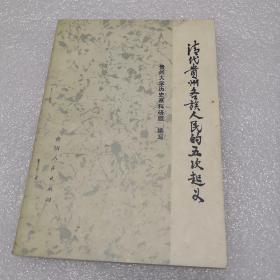 清代贵州各族人民的五次起义