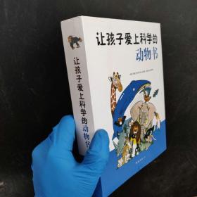 让孩子爱上科学的动物书(套装全三册)包快递