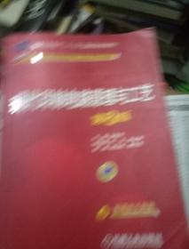 现代印制电路原理与工艺   第2版