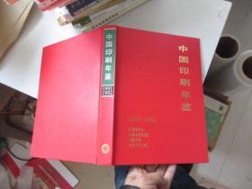 中国印刷年鉴 1991-1992