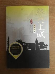 经典上城-南宋古都(小32开本)
