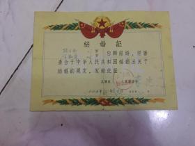 1964年 天津 结婚证 一张