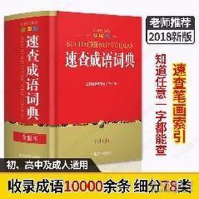 词典实用新华生涯学生成语v词典高中版书图片