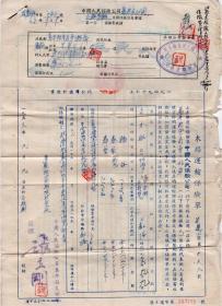 保险单据类-----1953年中国人民保险公司万年县支公司