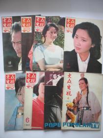 大众电视 1983年4-12期缺第11期