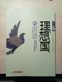 理想国:最新精译本
