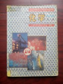 初中化学全一册.初中化学1995年第1版.三年制初中化学b