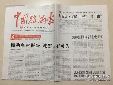 中国旅游报 2018年 9月28日 星期五 今日16版 第5743期 邮发代号:1-40