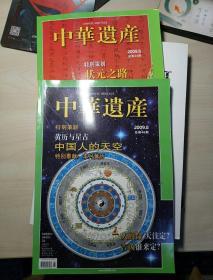 中华遗产(2009.6)、(2009.6)2期合售