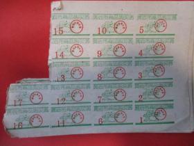 黄岩市商品购买券(至少8小张完整)