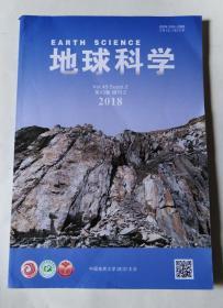 地球科学(2018年12月 第43卷增刊2)