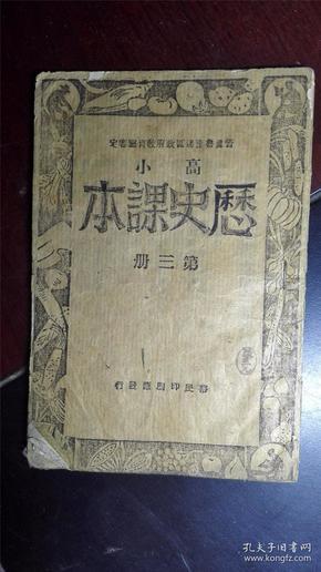 晋冀鲁豫边区教科书高小历史课本第三册