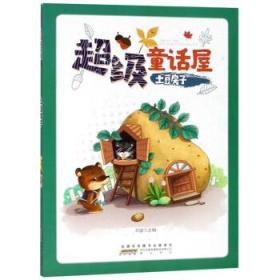 童话屋:土豆房子(彩图版)