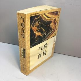气功真传 第二卷 第二册(中国养生大典)【一版一印 正版现货   实图拍摄 看图下单】
