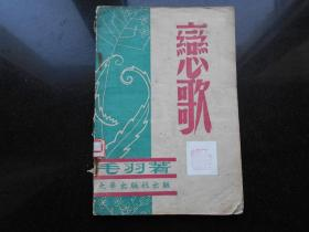 孔网孤本  恋歌(剧本)  民国32年7月初版  毛羽  插有许多民国上海广告