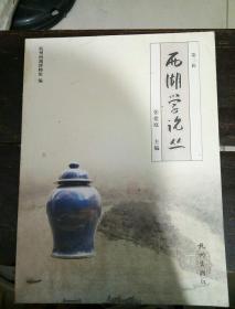 西湖学论丛(第2辑)