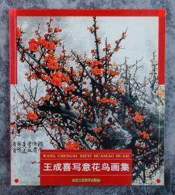 著名画家 王成喜 2004年签赠本《王成喜写意花鸟画集》平装一册 (2003年北京工艺美术出版社一版一印)