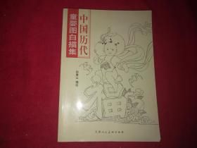 中国历代童婴图白描集
