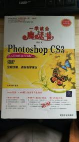 一学就会魔法书:中文版Photoshop CS3从入门到精通(全彩版)(第2版)