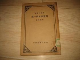 《劫后东北的一斑》民国23年初版