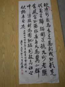 王退斋 书法诗词