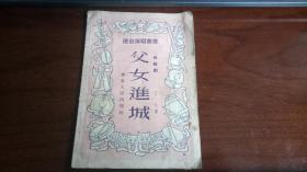父女进城 (快板剧) 通俗演唱丛书  1952年初版