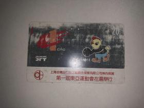 第一届东亚运动会在沪举行 电话卡 面值20元