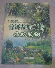 普洱茶原产地西双版纳
