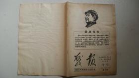 1967年6月全国妇联红旗战斗总团编印《战报》(专号、第2期)(文革刊物)