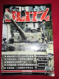 闪电战【第37期】 2008年一版一印