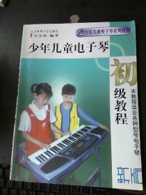 少年儿童电子琴 初级教程