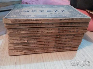 唐史 元史  宋史通俗演义 上海会文堂新记书局1935年十册合售