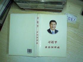习近平谈治国理政           ,
